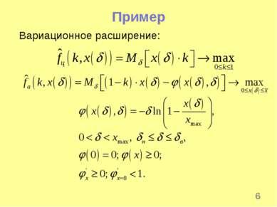 * Вариационное расширение: Пример