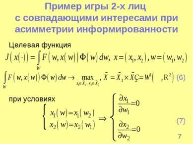 * Пример игры 2-х лиц с совпадающими интересами при асимметрии информированно...