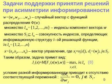 * Задачи поддержки принятия решений при асимметрии информированности w=(w1,w2...