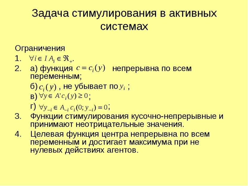 Задача стимулирования в активных системах Ограничения . а) функция непрерывна...