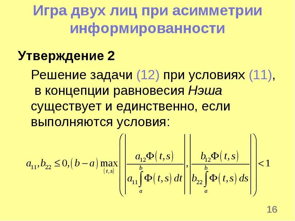 * Игра двух лиц при асимметрии информированности Утверждение2 Решение задачи...