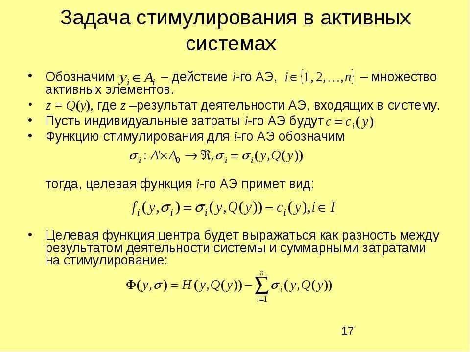 Задача стимулирования в активных системах Обозначим – действие i-го АЭ, – мно...