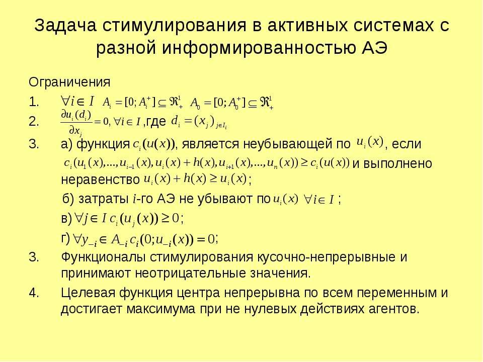 Задача стимулирования в активных системах с разной информированностью АЭ Огра...
