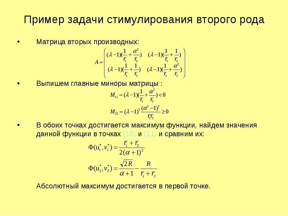 Пример задачи стимулирования второго рода Матрица вторых производных: Выпишем...