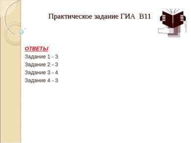 Практическое задание ГИА В11  ОТВЕТЫ Задание 1 - 3 Задание 2 - 3 Задание 3 -...