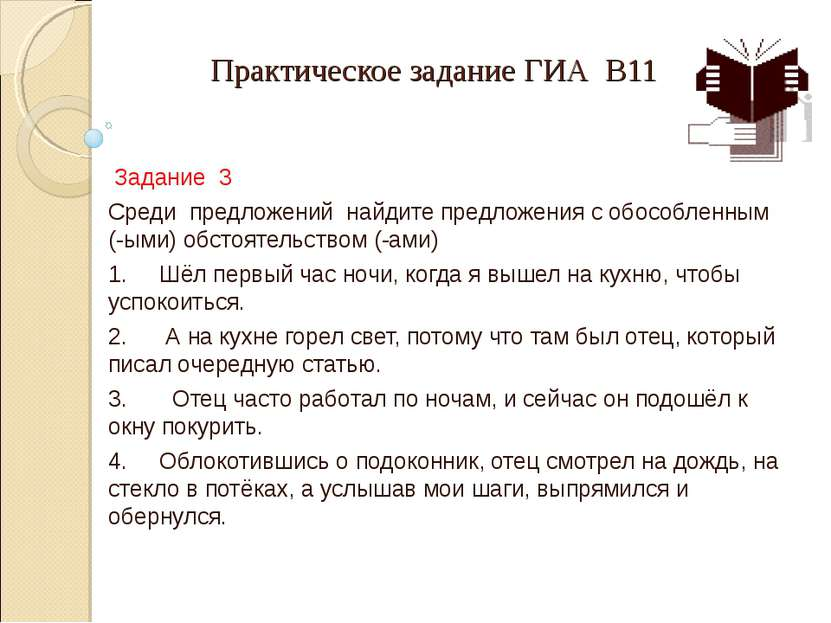 Практическое задание ГИА В11 Задание 3 Среди предложений найдите предложения...