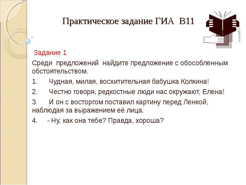 Практическое задание ГИА В11 Задание 1 Среди предложений найдите предложение...