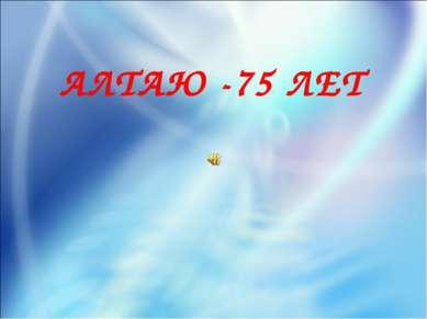 АЛТАЮ -75 ЛЕТ