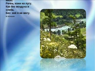 Родина – земля и небо, Речка, кони на лугу. Как без воздуха и хлеба, Без неё ...