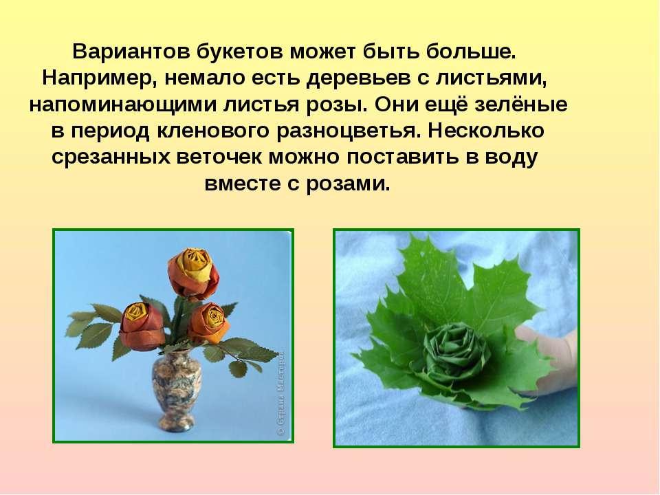 Вариантов букетов может быть больше. Например, немало есть деревьев с листьям...