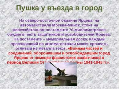 Пушка у въезда в город На северо-восточной окраине Ярцева, на автомагистрали ...