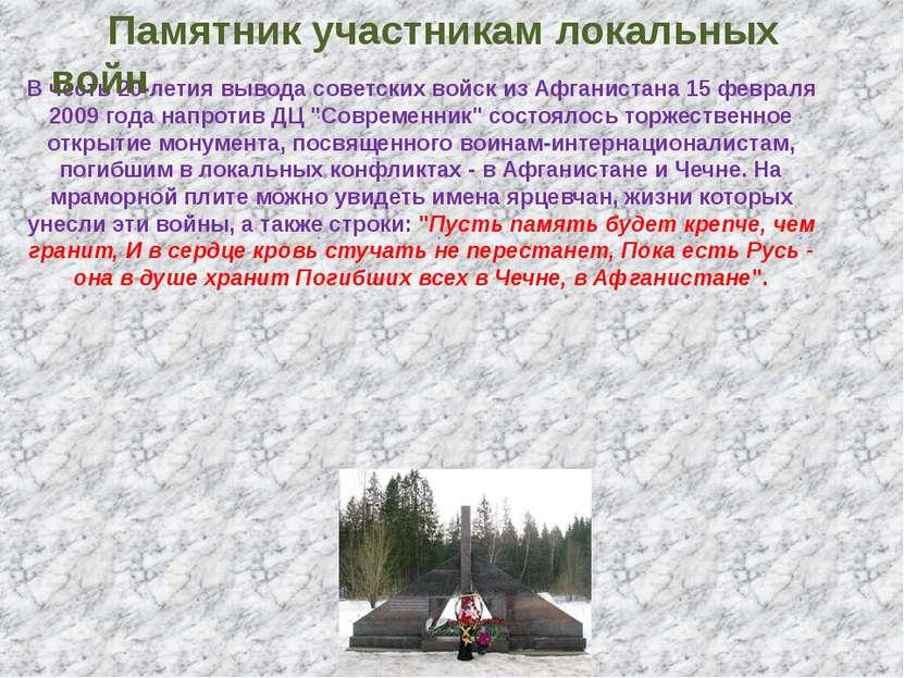 В честь 20-летия вывода советских войск из Афганистана 15 февраля 2009 года н...