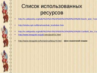 Список использованных ресурсов http://ru.wikipedia.org/wiki/%D0%A4%D0%B0%D0%B...