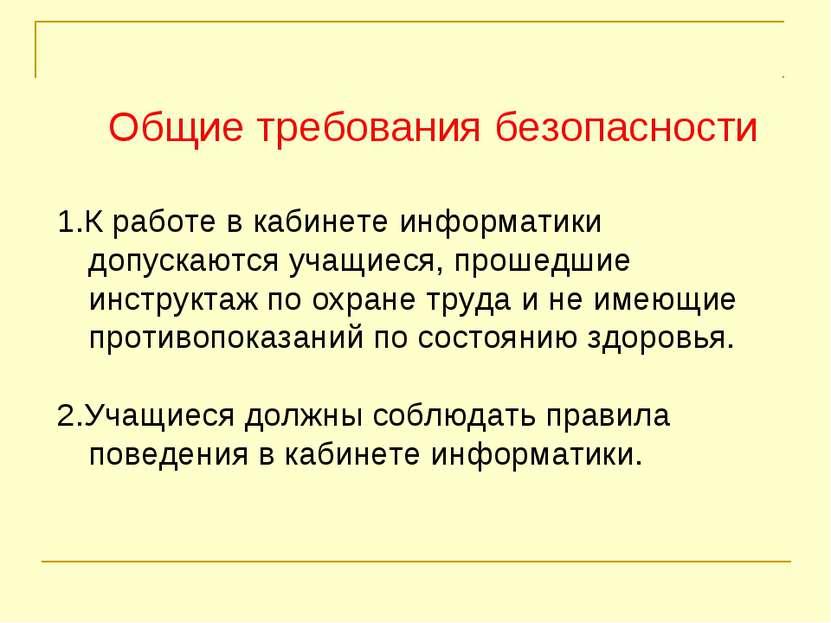 Общие требования безопасности 1.К работе в кабинете информатики допускаются у...