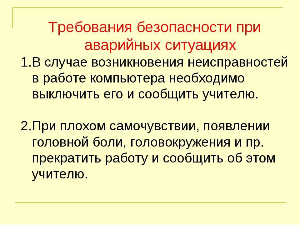 Требования безопасности при аварийных ситуациях 1.В случае возникновения неис...
