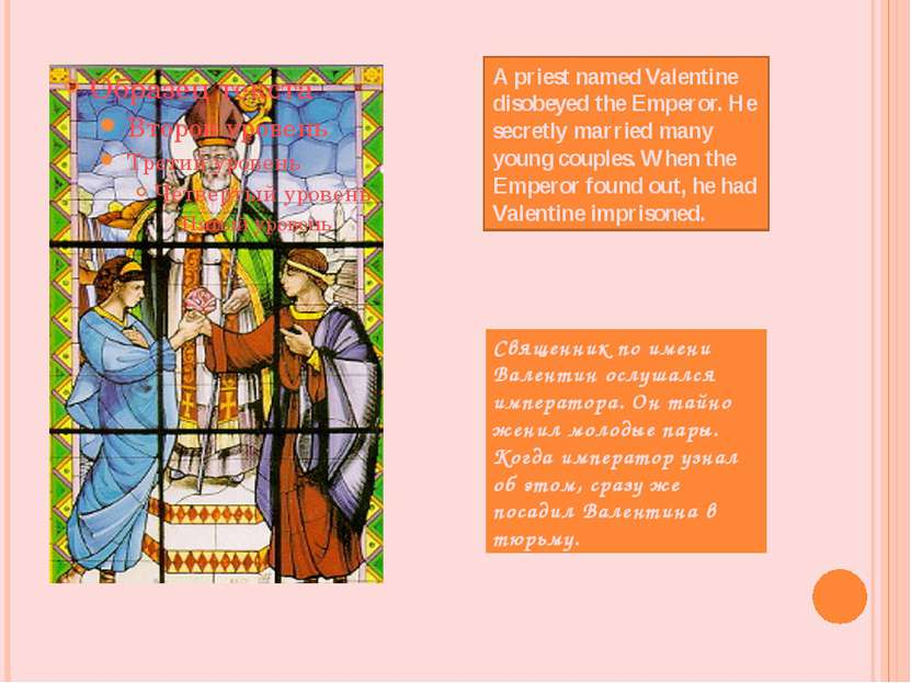 A priest named Valentine disobeyed the Emperor. He secretly married many youn...