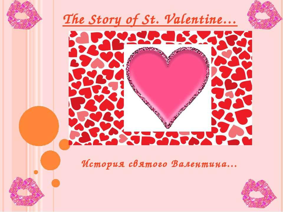 The Story of St. Valentine… История святого Валентина…