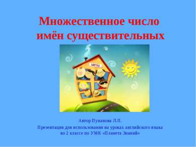 Множественное число имён существительных Автор Пунанова Л.П. Презентация для ...