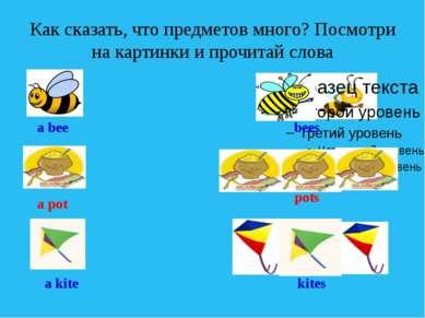 Как сказать, что предметов много? Посмотри на картинки и прочитай слова a bee...