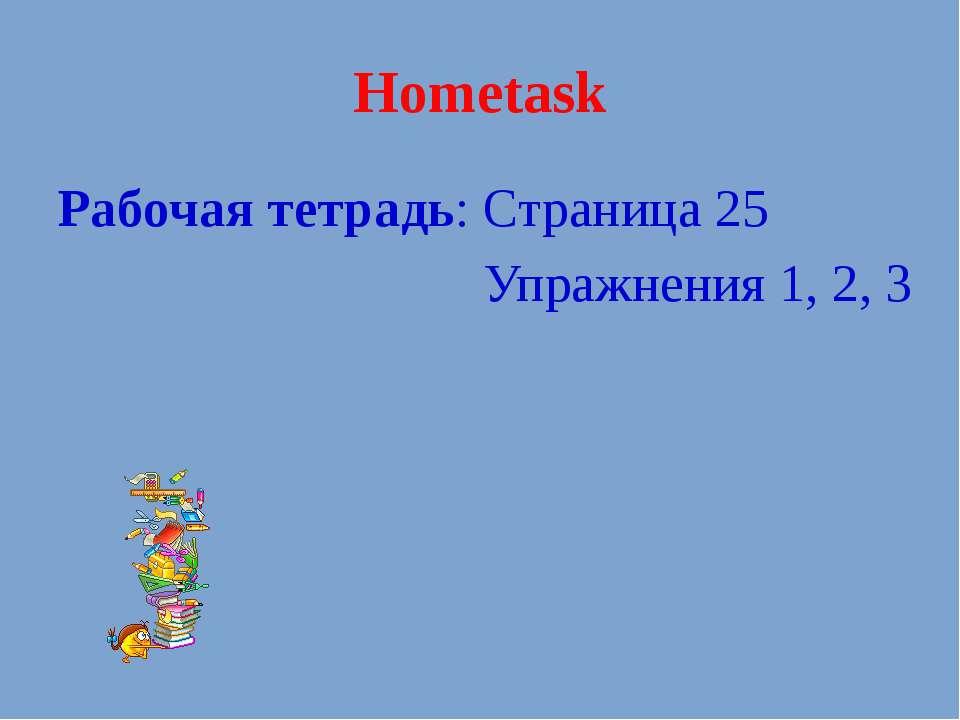 Hometask Рабочая тетрадь: Страница 25 Упражнения 1, 2, 3