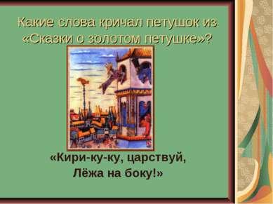 Какие слова кричал петушок из «Сказки о золотом петушке»? «Кири-ку-ку, царств...