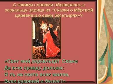 С какими словами обращалась к зеркальцу царица из «Сказки о Мёртвой царевне и...