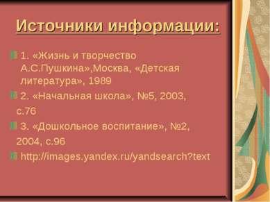 Источники информации: 1. «Жизнь и творчество А.С.Пушкина»,Москва, «Детская ли...