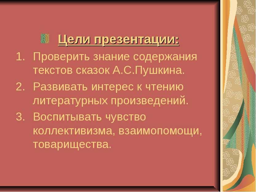 Цели презентации: Проверить знание содержания текстов сказок А.С.Пушкина. Раз...