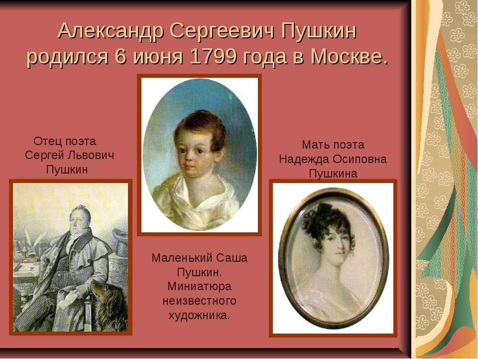 Александр Сергеевич Пушкин родился 6 июня 1799 года в Москве. Отец поэта Серг...