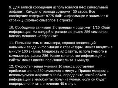 9. Для записи сообщения использовался 64-х символьный алфавит. Каждая страниц...