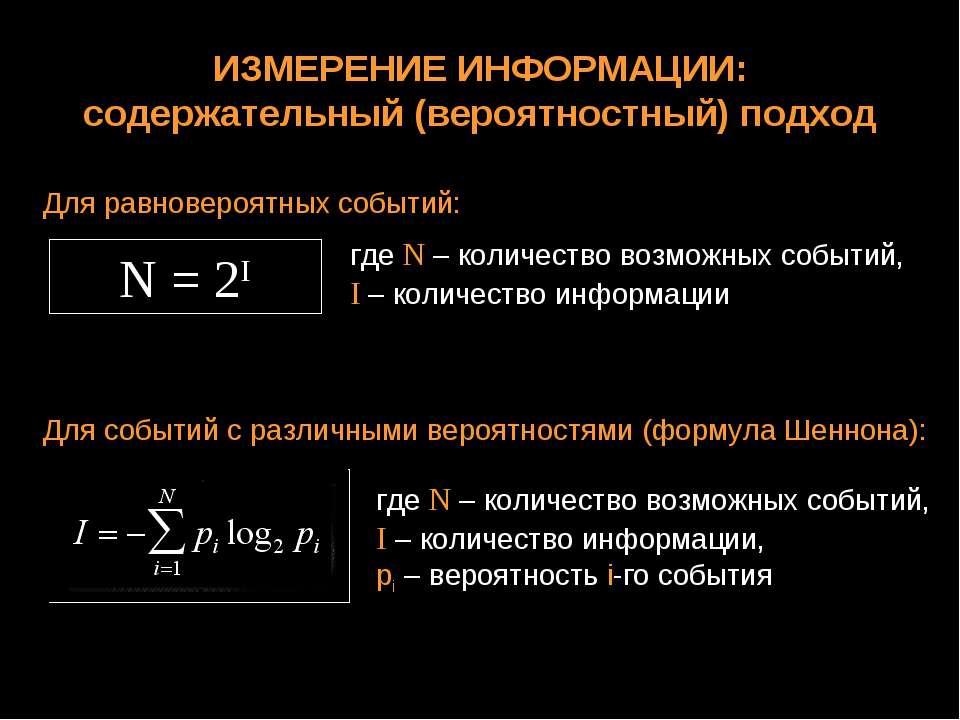 ИЗМЕРЕНИЕ ИНФОРМАЦИИ: содержательный (вероятностный) подход Для равновероятны...