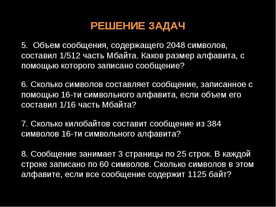 РЕШЕНИЕ ЗАДАЧ 5. Объем сообщения, содержащего 2048 символов, составил 1/512 ч...