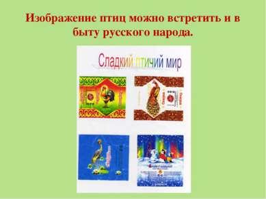 Изображение птиц можно встретить и в быту русского народа.