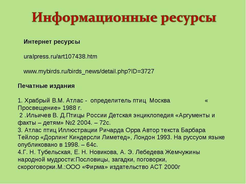 Интернет ресурсы uralpress.ru/art107438.htm  www.mybirds.ru/birds_news/detai...