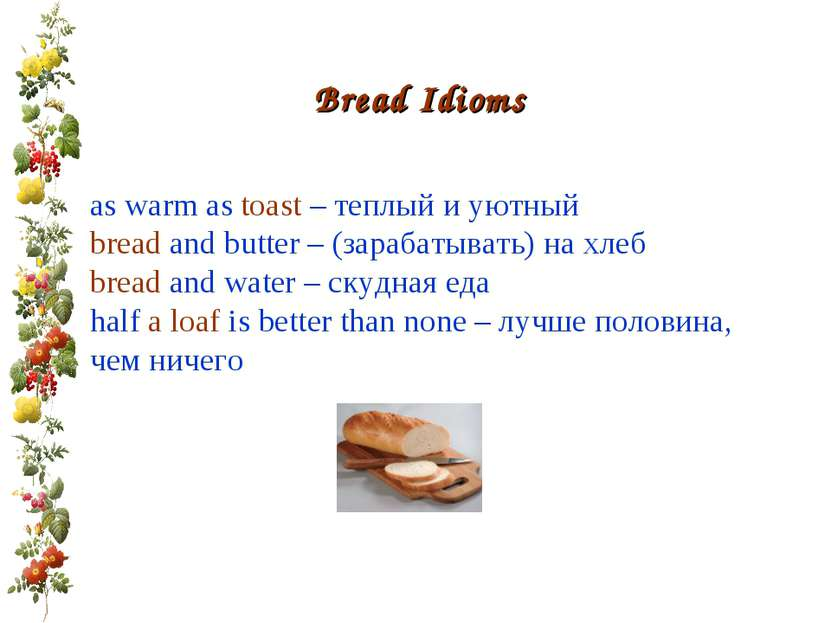 Bread Idioms as warm as toast – теплый и уютный bread and butter – (зарабатыв...