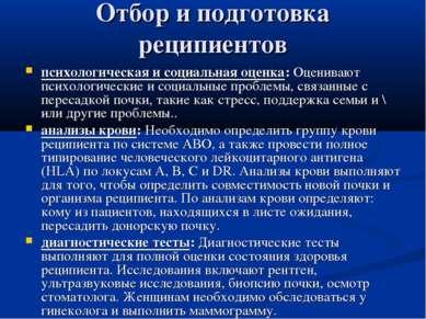 Отбор и подготовка реципиентов психологическая и социальная оценка: Оценивают...