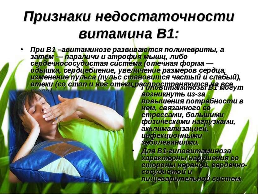 Признаки недостаточности витамина В1: Гиповитаминозы В1 могут возникнуть из-з...