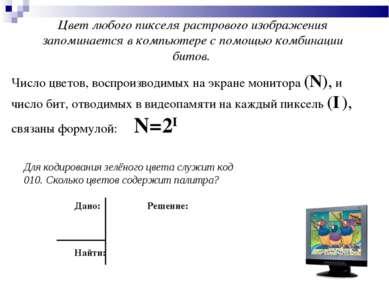Число цветов, воспроизводимых на экране монитора (N), и число бит, отводимых ...