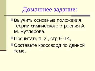 Домашнее задание: Выучить основные положения теории химического строения А. М...