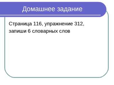 Домашнее задание Страница 116, упражнение 312, запиши 6 словарных слов
