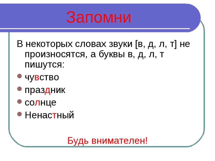 Запомни В некоторых словах звуки [в, д, л, т] не произносятся, а буквы в, д, ...