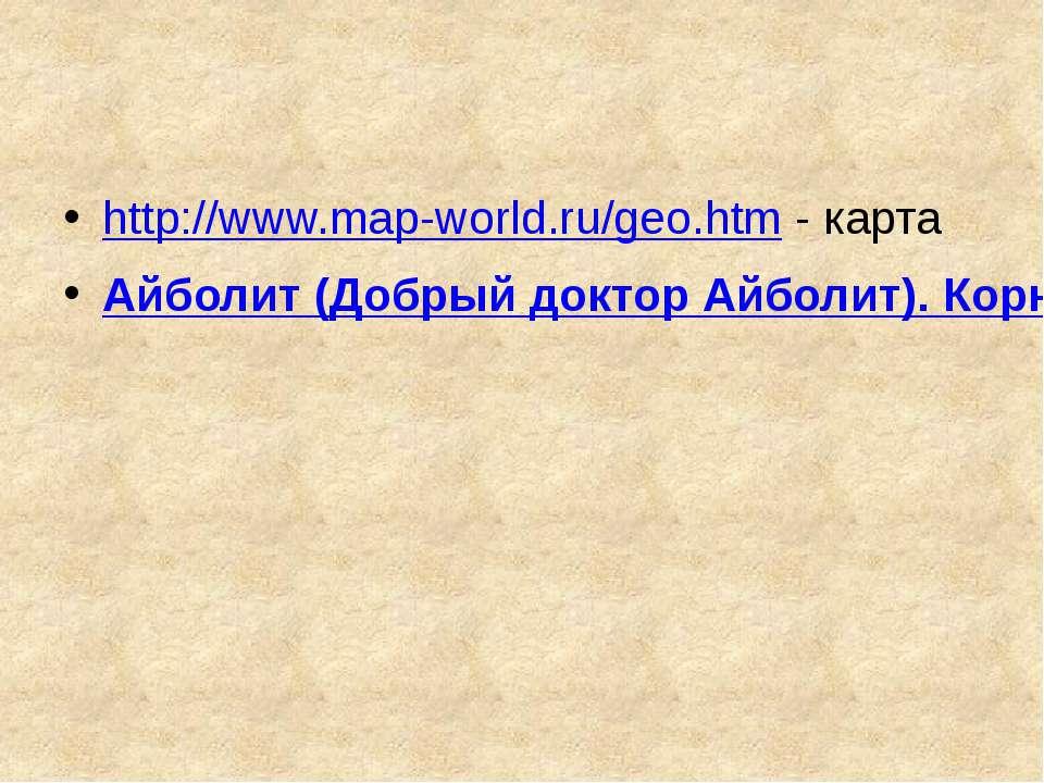 http://www.map-world.ru/geo.htm - карта Айболит (Добрый доктор Айболит). Корн...