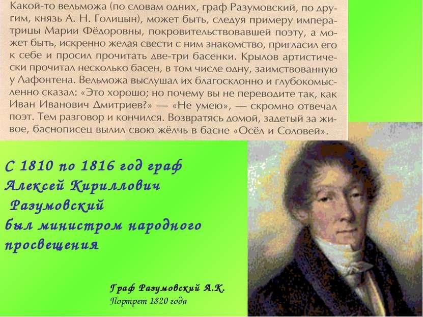 Граф Разумовский А.К. Портрет 1820 года С 1810 по 1816 год граф Алексей Кирил...