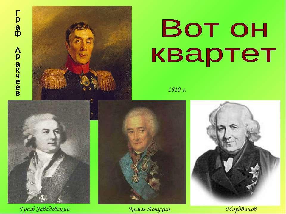 Мордвинов Граф Завадовский Князь Лопухин 1810 г.