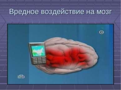 Вредное воздействие на мозг