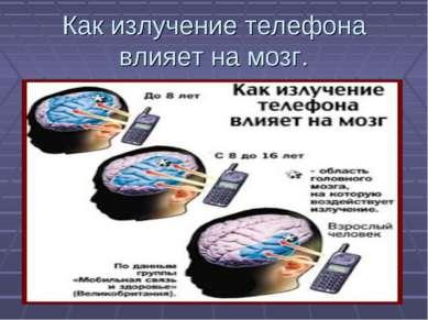 Как излучение телефона влияет на мозг.