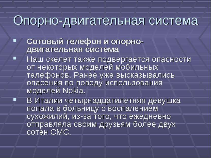 Опорно-двигательная система Сотовый телефон и опорно-двигательная система Наш...