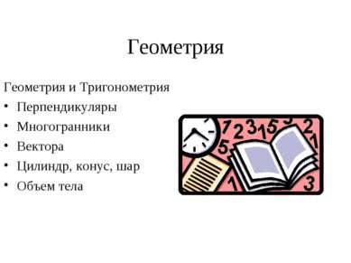 Геометрия Геометрия и Тригонометрия Перпендикуляры Многогранники Вектора Цили...