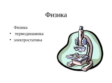 Физика Физика термодинамика электростатика