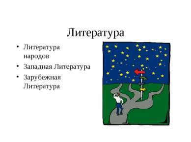 Литература Литература народов Западная Литература Зарубежная Литература